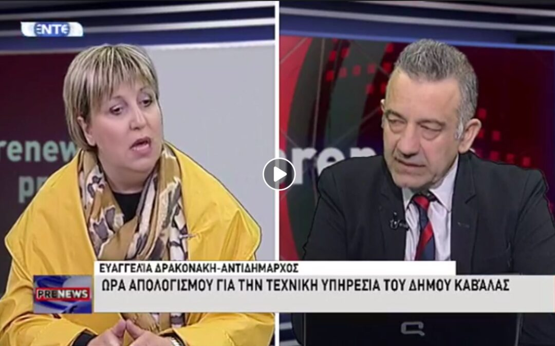 Συνέντευξη στο Center TV
